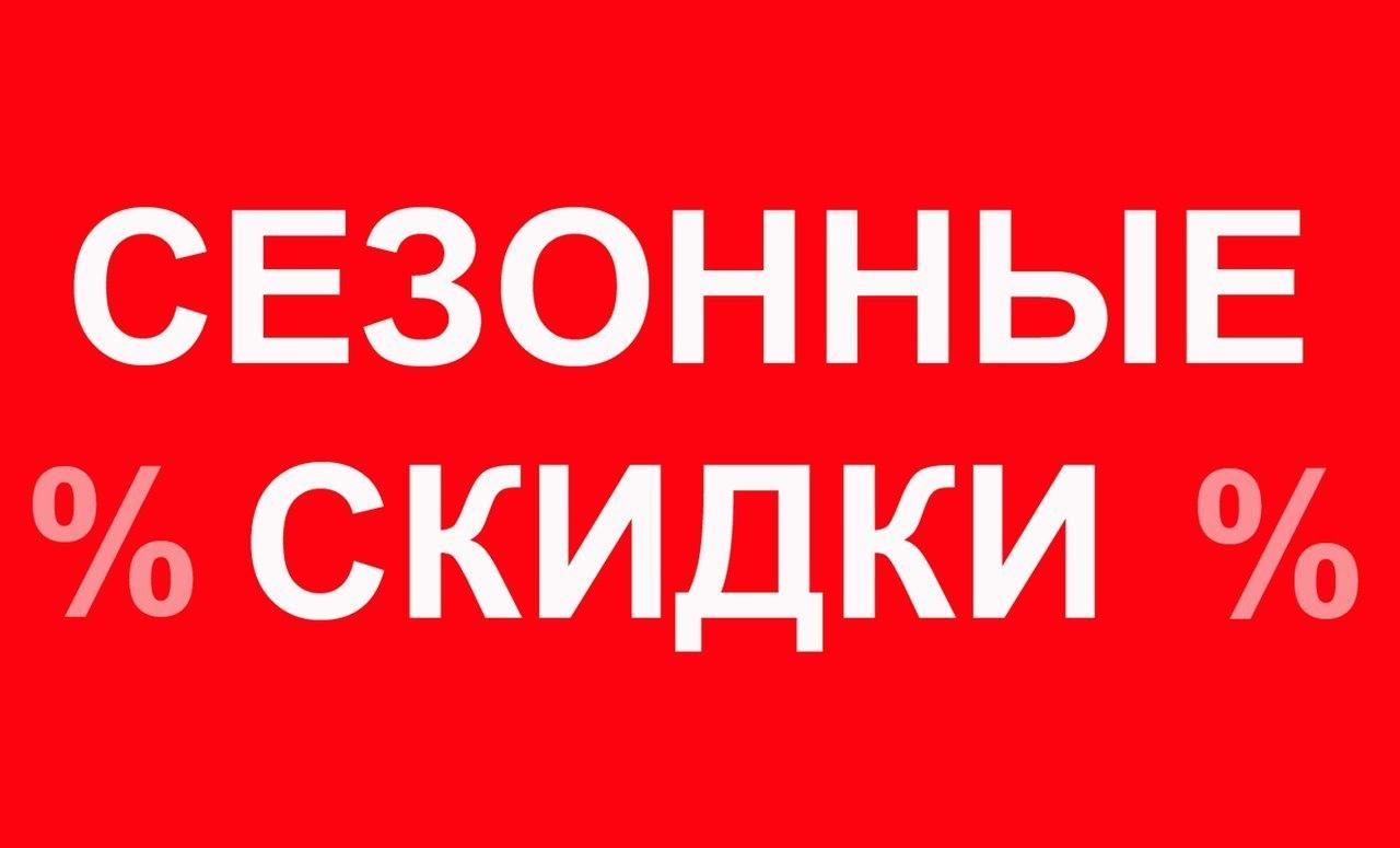 a933575ca Сезонные скидки! - САНАТОРИЙ